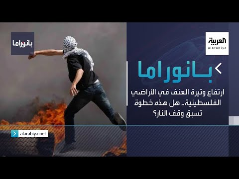 بانوراما | ارتفاع وتيرة العنف في الأراضي الفلسطينية.. هل هذه خطوة تسبق وقف النار؟  - نشر قبل 2 ساعة