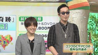 2015/03/04 コブクロ - 奇跡