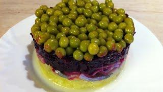 Салат с сельдью. Мамулины рецепты.