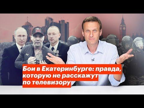 Смотреть Бои в Екатеринбурге: правда, которую не расскажут по телевизору онлайн