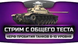 Стрим с общего теста. Большой Нерф бронепробития танков 8-9-10 уровней.