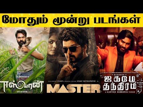 மாஸ்டருடன் மாதத்தில் இந்த மூன்று படங்கள் - திரையரங்க உரிமையாளர்கள் எடுத்த முடிவு.!! | Master | HD