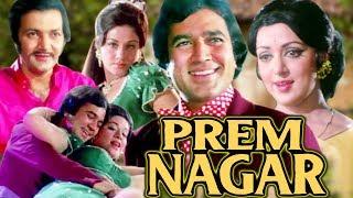 Prem Nagar Full Movie   Rajesh Khanna Movie   Hema Malini   Prem Chopra   Superhit Bollywood Movie