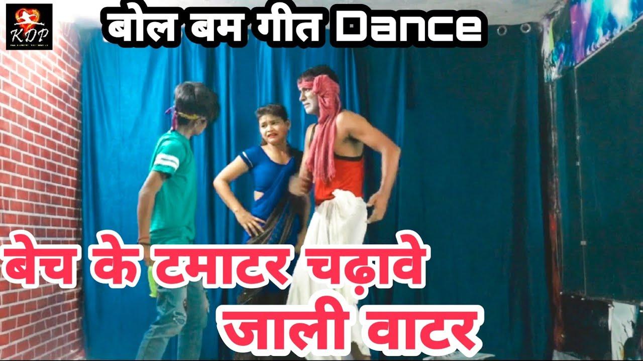 Bech ke tamatar | बेच के टमाटर चढ़ावे जाली वाटर Minakshi | Om Parkash Diwana song | Dance Rohit kdp