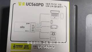 알로코리아 멀티추전기 UC560PD 리뷰