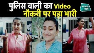 Tik Tok के चक्कर में बुरी फंस गई महिला पुलिस EXCLUSIVE | News Tak