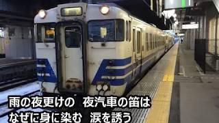 雨の夜汽車…奈良 光枝