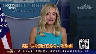 《中国舆论场》 20200607| CCTV中文国际