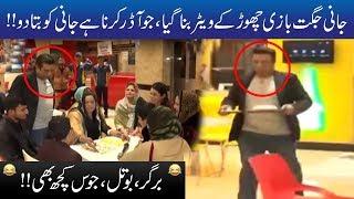 Jani Ban Gaya Waiter Aur Di Lahori Family Ko Khanay Treat!! ...