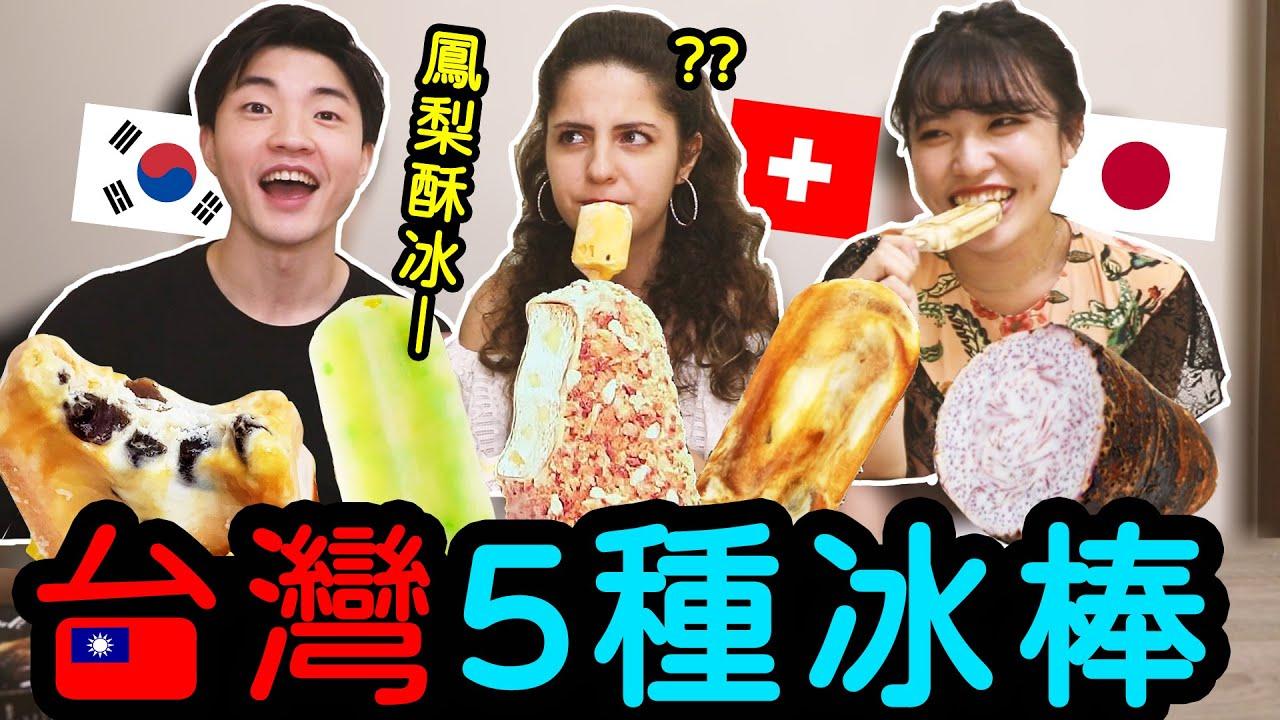 瘋狂外國人第一次吃「台灣冰棒」的反應?!대만 5종 아이스크림(흑당밀크티,펑리수,노른자맛 등)|韓國男生EZY