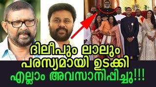 പ കഞ ഞ ക ള ള പ റത ത യ   fight between dileep and lal   reality disclosed