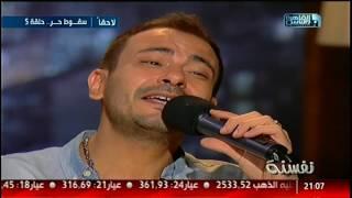 #نفسنة  النجم محمد نجاتى يغنى برمى التماسى من مسرحية شاطئ المرح