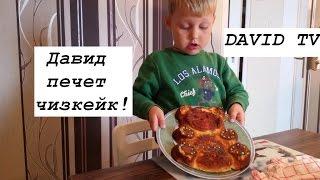 Чизкейк: быстрый и простой рецепт! Творожная запеканка/ cheesecake/ Käsekuchen kinderleicht