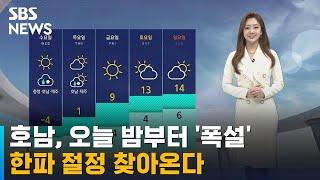 [날씨] 호남, 오늘 밤부터 '폭설'…한파 절정 찾아온다 / SBS