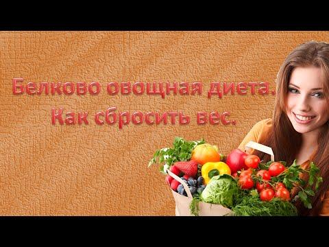 Белково овощная диета Как сбросить вес