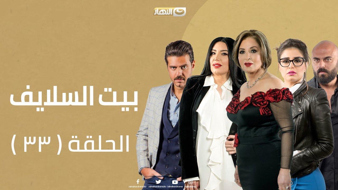 Episode 33 - Beet El Salayef Series   الحلقة الثالثة والثلاثون - مسلسل بيت السلايف