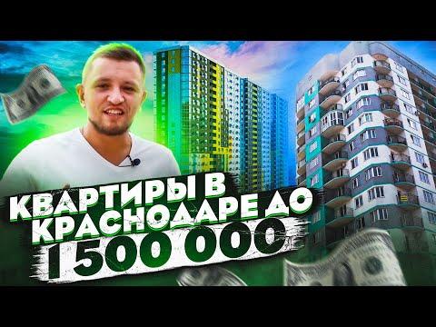 Лучшие квартиры 🔥 ДО 1,5 млн. в Краснодаре!