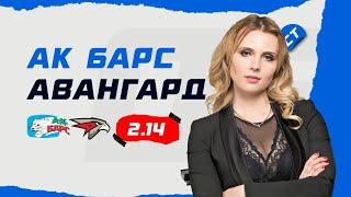 АК БАРС - АВАНГАРД. Прогноз Мироновой