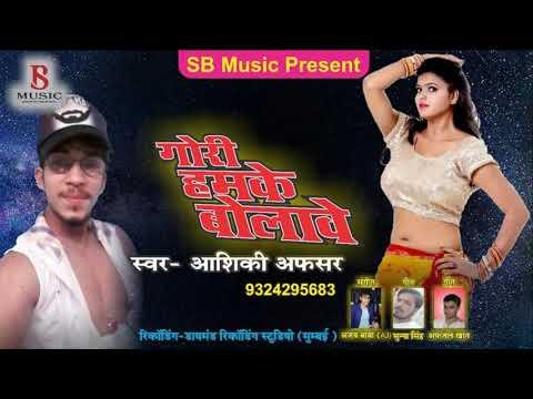 Md Afjal Aarya Bhojpuri Music Aong