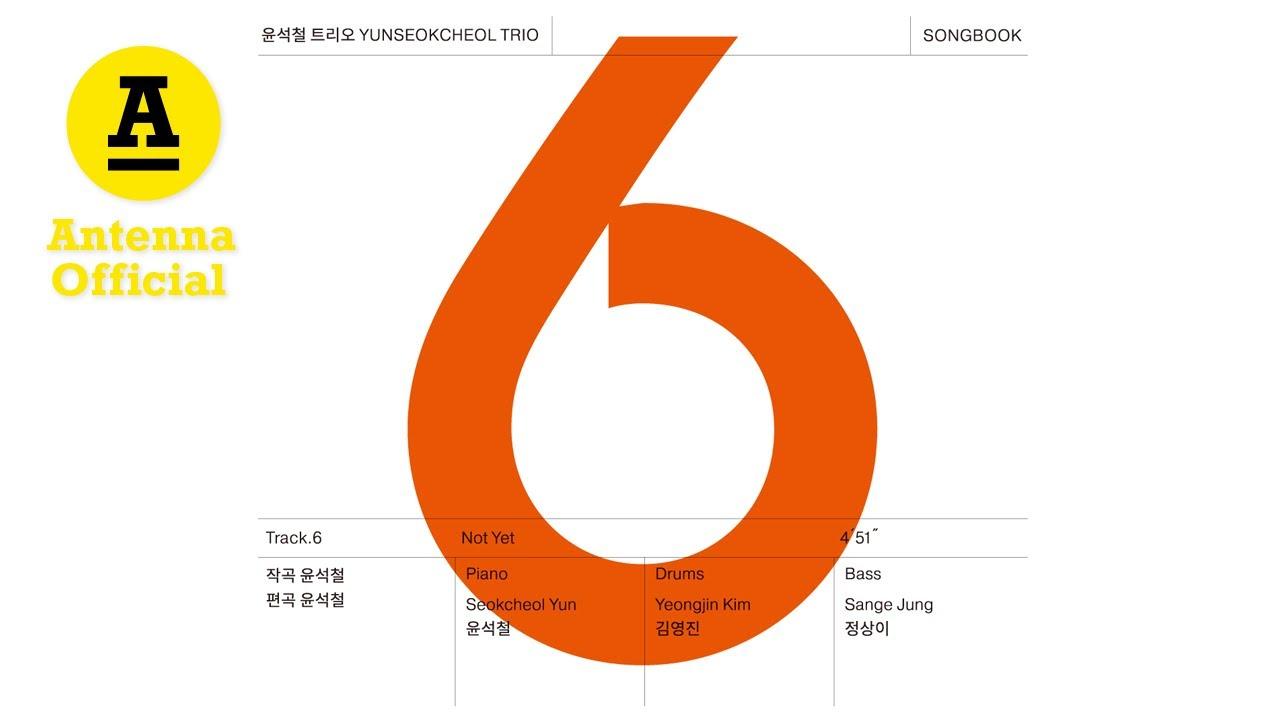 윤석철트리오 YUNSEOKCHEOL TRIO - 'Not Yet' (Official Audio)