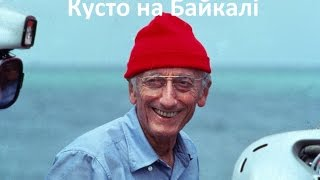 Одиссея Жака Кусто на Байкале - фильм про великий Байкал. Загадки и природа Байкала