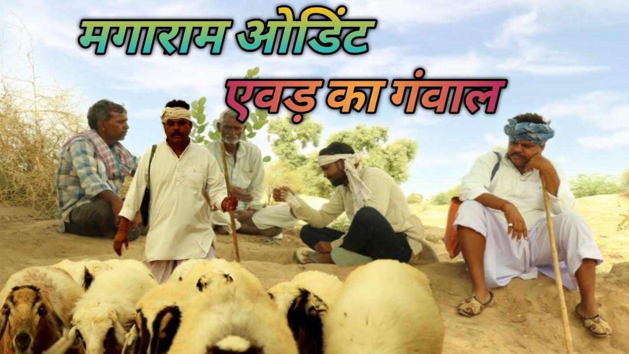 नया शराबी।। Rajasthani, Marwadi Comedy। Magha Ram Odint नया शराबी। Magharam Odint Haryanvi Comedy