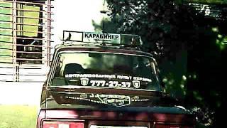 Автомобиль Карабинеров.AVI(Это автомобиль охранной фирмы