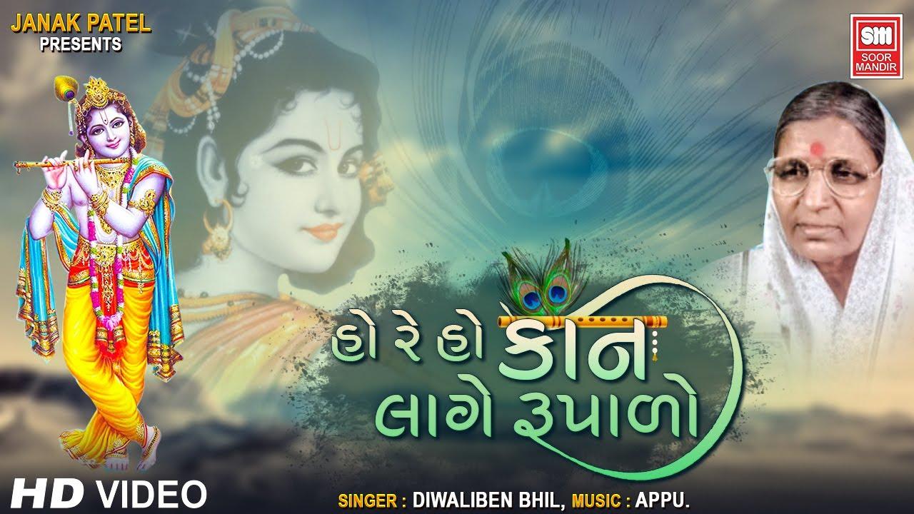 Ho Re Ho Kan Lage Rupalo - Diwaliben Bhil - Krishna Bhajan Song - Soormandir