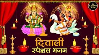 दिवाली स्पेशल भजन :- DIWALI SPECIAL BHAJAN TOP AARTI MANTRA