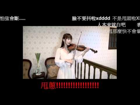 用小提琴試奏了VOCALOID曲「初音未來的消失」