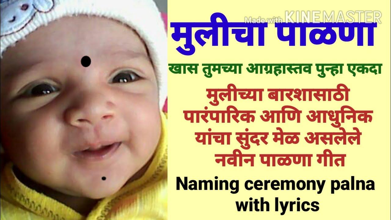 Download barse palna for baby girl | mulicha palana | namkaran palana geet marathi | मुलीच्या बारशासाठी पाळणा
