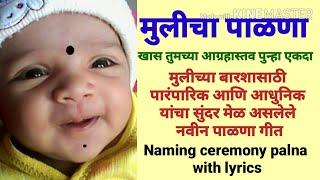 barse palna for baby girl / mulicha palna, best namkaran palana in marathi/ मुलीच्या बारशासाठी पाळणा