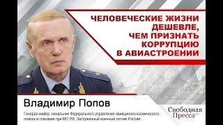 #ВладимирПопов | Человеческие жизни дешевле, чем признать коррупцию в авиастроении