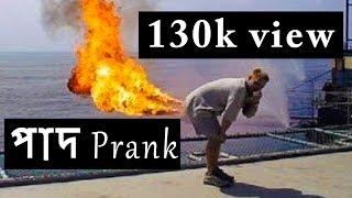 পাদ | Fart Prank | Bangla Prank Video | By We Are Awesome People