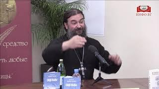 Встреча со священнослужителем РПЦ, протоиереем, Андреем Ткачевым в «Библио-Глобусе»!