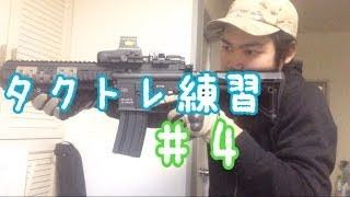 タクトレ練習4【スイッチング】