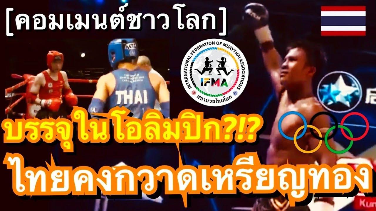 คอมเมนต์ชาวโลก เมื่อมวยไทยจ่อได้รับการบรรจุให้ชิงชัยในกีฬาโอลิมปิก หลังผ่านมติไอโอซีอย่างเป็นทางการ