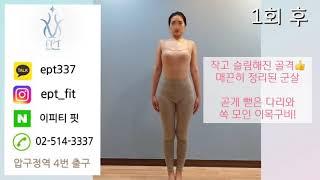 [이피티 핏]발레리나골격/가녀린체형/얼굴성형효과/비율좋…