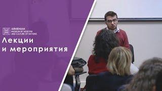 Армянский музей Москвы — наши лекции и мероприятия