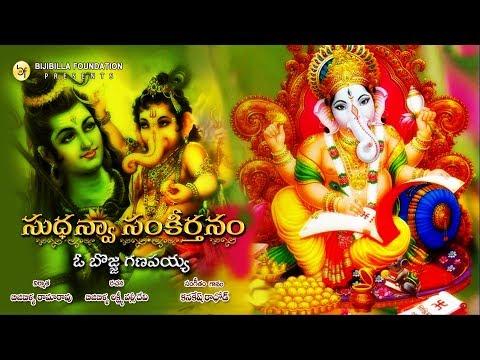 O Bojja Ganapayya - Kanakesh Rathod