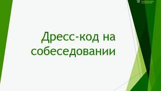 видео Дресс-код для успешного собеседования