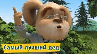 Самый лучший дед Барбоскины Сборник мультфильмов к 9 мая