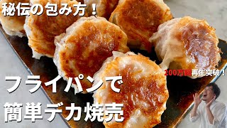 Shumai | Koh Kentetsu Kitchen [Cooking researcher Koh Kentetsu official channel]'s recipe transcription
