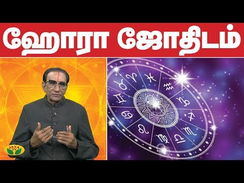 ஹோரா ஜோதிடம் | Hora astrology | VaazhaValamudan | Jaya TV  SUBSCRIBE to get more videos  https://www.youtube.com/user/jayatv1999  Watch More Videos Click Link Below  Facebook - https://www.facebook.com/JayaTvOffici...  Twitter - https://twitter.com/JayaTvOfficial  Instagram - https://www.instagram.com/jayatvoffic... Category Entertainment    Nalai Namadhe :          Alaya Arputhangal - https://www.youtube.com/playlist?list=PLljM0HW-KjfovgoaXnXf53VvqRz_PxjjO          En Kanitha Balangal - https://www.youtube.com/playlist?list=PLljM0HW-KjfoL5tH3Kg1dmE_T7SEpR1J2          Nalla Neram - https://www.youtube.com/playlist?list=PLljM0HW-KjfoyEm5T9vnMMmetxp4lMfrU           Varam Tharam Slogangal - https://www.youtube.com/playlist?list=PLljM0HW-KjfrPZXoXHhq-tTyFEI9Otu8P           Valga Valamudan - https://www.youtube.com/playlist?list=PLljM0HW-KjfqxvWw7jEFi5IeEunES040-          Bhakthi Magathuvam - https://www.youtube.com/playlist?list=PLljM0HW-KjfrT5nNd8hUKoD49YSQa-2ZC          Parampariya Vaithiyam - https://www.youtube.com/playlist?list=PLljM0HW-Kjfq7aKA2Ar4yNYiiRJBJlCXf  Weekend Shows :           Kollywood Studio - https://www.youtube.com/playlist?list=PLljM0HW-Kjfpnt9QDgfNogTN66b-1g_T_         Action Super Star - https://www.youtube.com/playlist?list=PLljM0HW-Kjfpqc32kgSkWgCju-kGDWhL7         Killadi Rani - https://www.youtube.com/playlist?list=PLljM0HW-KjfrSjkWIvbThxx7C9vwe5Vhv         Jaya Star Singer 2 - https://www.youtube.com/playlist?list=PLljM0HW-KjfoOaotcyX3TvhjuEJgGEuEE          Program Promos - https://www.youtube.com/playlist?list=PLljM0HW-KjfqeGwhWF4UlIMTB7xj_o38G        Sneak Peek - https://www.youtube.com/playlist?list=PLljM0HW-Kjfr_UMReYOrkhfmYEbgCocE4   Adupangarai :        https://www.youtube.com/playlist?list=PLljM0HW-Kjfpl9ndSANNVSAgkhjm-tGRJ       Kitchen Queen - https://www.youtube.com/playlist?list=PLljM0HW-KjfqKxPq0lVYJWaUhj9WCSPZ7       Teen Kitchen - https://www.youtube.com/playlist?list=PLljM0HW-KjfqmQVvaUt-DP5CETwTyW-4D        Snacks Box - https://www.youtube.com/playlist?list=PLljM0HW-KjfqDWVM-Ab0fwHq-5IHr9aYo       Nutrition Diary - https://www.youtube.com/playlist?list=PLljM0HW-KjfpczntayxtWflRzGK7sDHV        VIP Kitchen - https://www.youtube.com/playlist?list=PLljM0HW-KjfqASHPpG3Er8jYZumNDBHVi        Prasadham - https://www.youtube.com/playlist?list=PLljM0HW-Kjfo__pp2YkDMJo2AzuDWRvxe       Muligai Virundhu - https://www.youtube.com/playlist?list=PLljM0HW-KjfpqbpN4kJRURdSWsAM_AWyb   Serials :      Gopurangal Saivathillai - https://www.youtube.com/playlist?list=PLljM0HW-Kjfq2nanoEE8WJPvbBxusfOw-      SubramaniyaPuram - https://www.youtube.com/playlist?list=PLljM0HW-KjfqLgp2J6Y6RgLQxBhEUsqPq   Old Programs :      Unnai Arinthal : https://www.youtube.com/playlist?list=PLljM0HW-KjfqyINAOryNzyqgkpPiY3vT1     Jaya Super Dancers : https://www.youtube.com/playlist?list=PLljM0HW-KjfqNVozD5DVvr6LJ2koLrZ2x