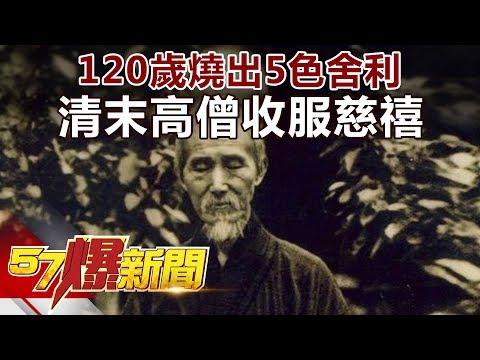 120歲燒出5色舍利 清末高僧收服慈禧《57爆新聞》精選篇 網路獨播版