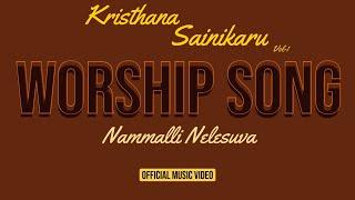 Latest Kannada Christian Song-2019    Nammalli Nelesuva Aathmane  