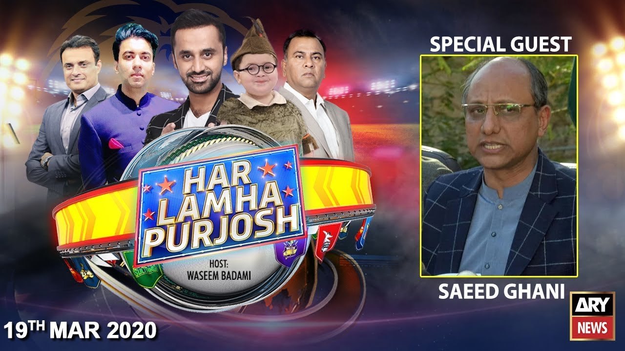 Har Lamha Purjosh | Waseem Badami | PSL5 | 19 March 2020