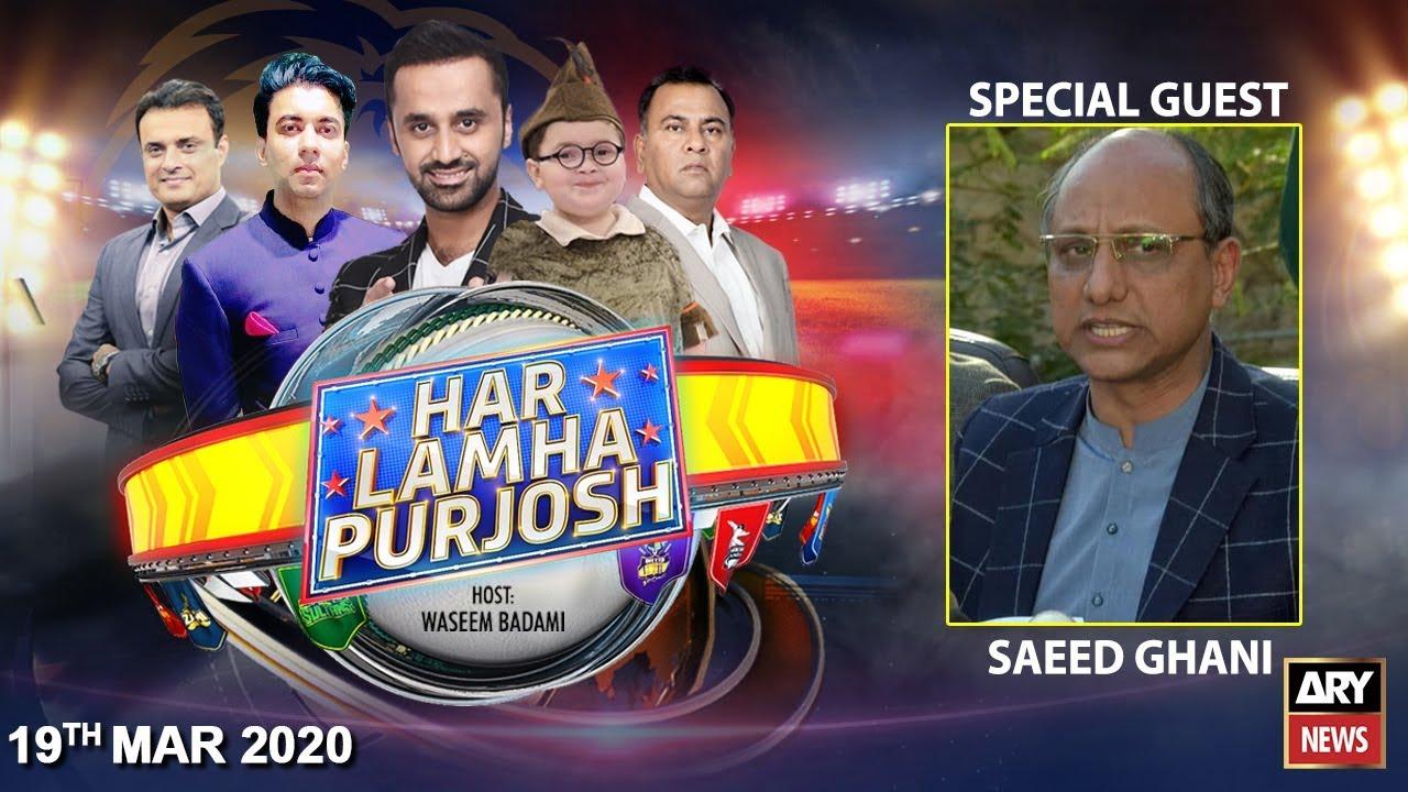 Har Lamha Purjosh | Waseem Badami | PSL5 | 19 March 2020