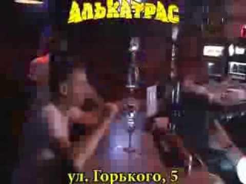 Алькатрас симферополь ночной клуб клуб белые медведи москва официальный сайт