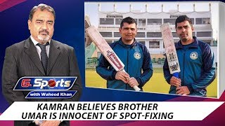 Kamran believes brother UMAR is innocent of Spot-Fixing | G Sports with Waheed Khan, 22nd Feb 2020